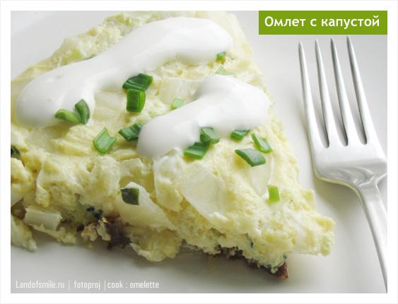 омлет капустой рецепт с фото