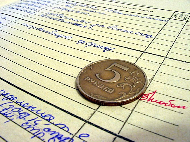 Скачать Неправомерность взимания денег с граждан России при подтверждении документов об образовании