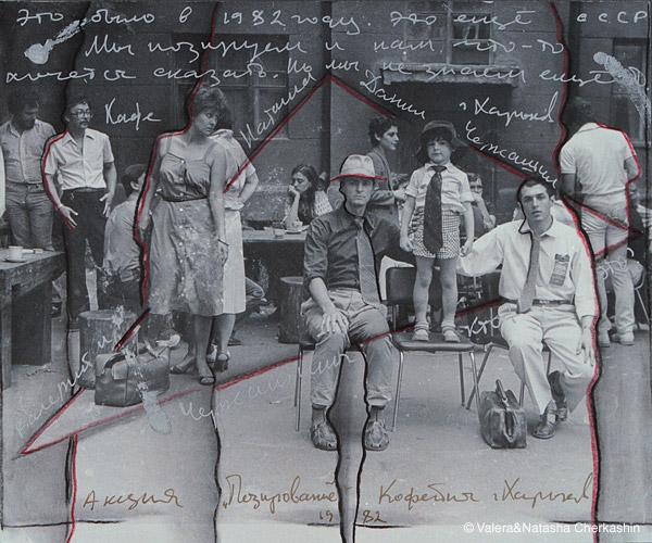 ©Валера и Наташа Черкашины. «Всеобщее позирование на фоне кафе. 1982. 24х30. Фотография, смешанная техника»