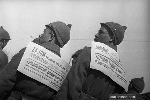 ©Макс Пенсон  (1893-1959). «Агитаторы сберегательных касс, приблизительно 1936 год»