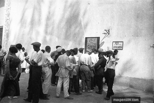 ©Макс Пенсон  (1893-1959). ««За билетами!»Очередь за билетами в кино. Чирчик, 1934 год»