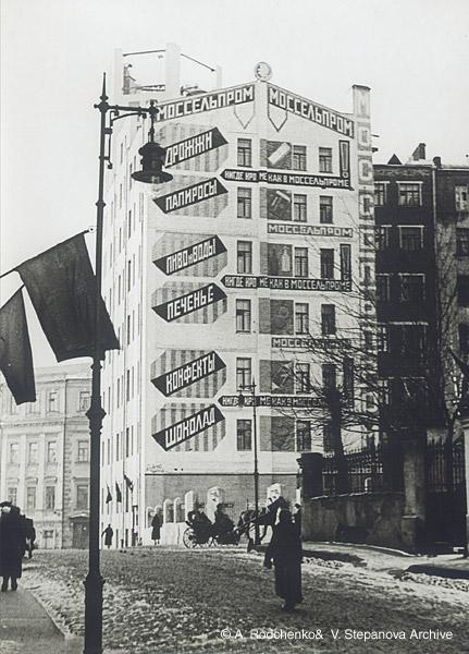 ©Александр Родченко. «Дом Моссельпрома. 1925»