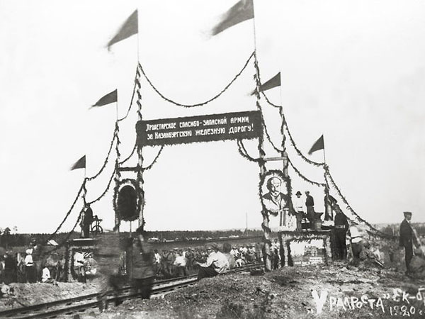 Пуск железной дороги Екатеринбург-Казань. 1920 (ГАСО)