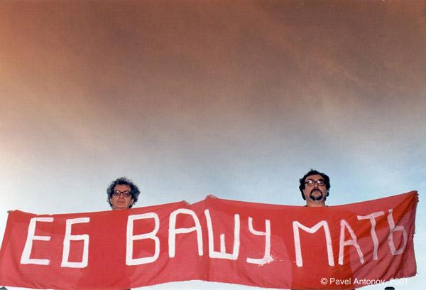 ©Павел Антонов. «Революционный плакат 1972 г. Комар и Меламид, США»