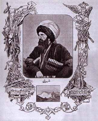 Портрет Шамиля, повелителя гор, имама  Чечни и Дагестана