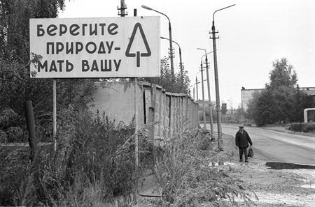 Виктор Ахломов<br /> &laquo;Подмосковье &raquo;<br /> 1997 <br /> Музей «Московский Дом фотографии»