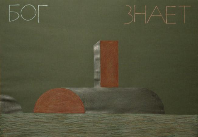Никита Алексеев<br /> «Бог Да-Да» (6 частей) 2005<br /> бум., графитн. и цв. карандаши, масл. пастель, 70 х 100 см (каждая)