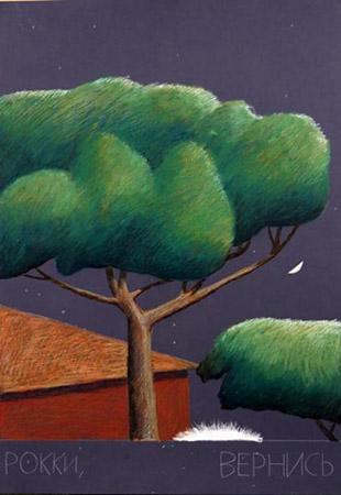 """Никита Алексеев<br /> Из серии """"Призрак Рокки во Дворце Дерева-метлы"""" 2004<br /> бумага, масляная пастель, цветной карандаш, 105 х 75 см"""