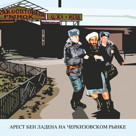 <p>Константин Латышев<br />