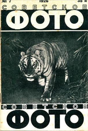 Обложка журнала «Советское фото», первый год издания, № 7, 1926