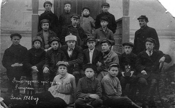 ©Группа авторов. «Фото-кружок при школе II ступени. г. Холм, 1928 г.»