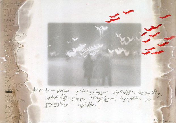 """Guram Tsibakhashvili, """"City — large populated area, industrial, administrative and cultural center"""", """"Notes"""" series, 1997-2001"""