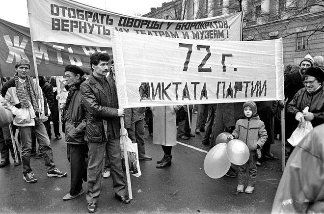 Колонна демонстрантов. 07.11.1989
