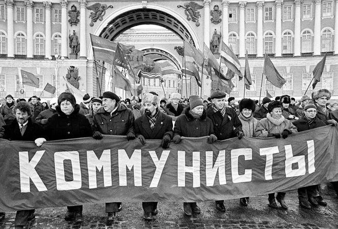 Коммунисты. 07.11.1995