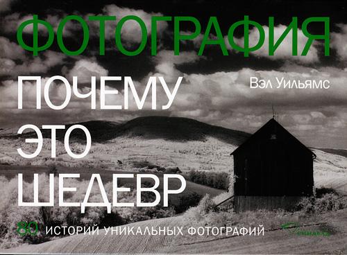 Обложка издания перевода