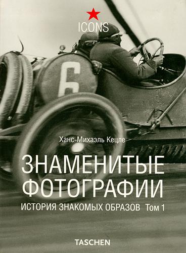Обложка книги Х.-М. Кецле