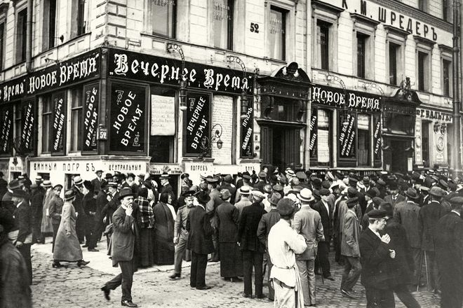 Санкт-Петербург. Толпа возле офиса газеты The New Times читает отчеты войне 1915 года. Фото: Карл Булла / Imagno / Ullsteinbild