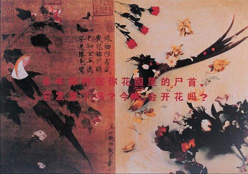 Hong Lei, Garden, 1996 - 1997, Giclée print , 80 x 60 cm , Edition of 10
