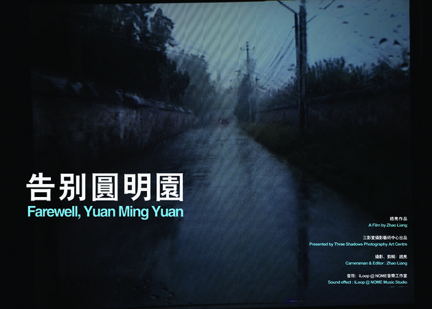 Zhao Liang, Farewell, Yuanmingyuan, 1995, Video, 104 min , Edition of 100