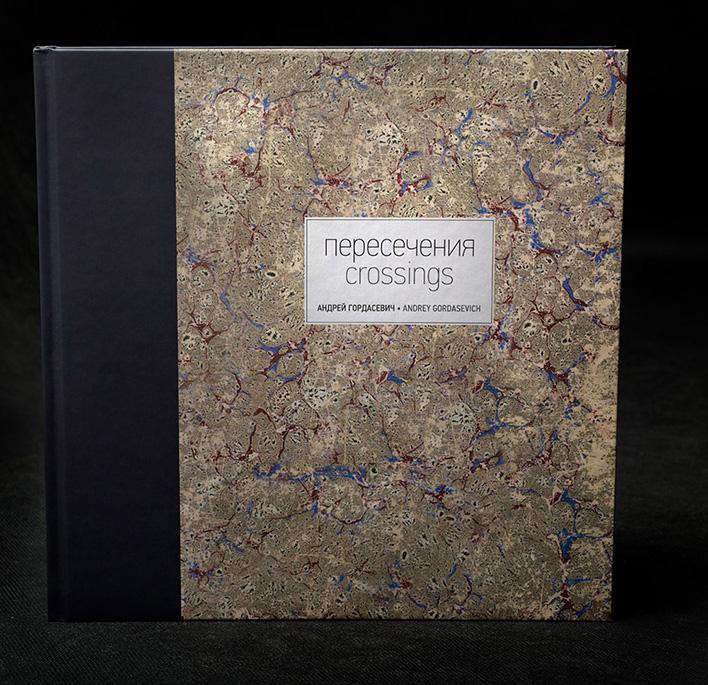 Андрей Гордасевич: «Пересечения. Crossings» Издательство: TRIUMPHOTO, галерея «Триумф» Количество страниц: 128  Переплет: твердый Размеры: 250x250 мм ISBN: 978-5-906550-06-4