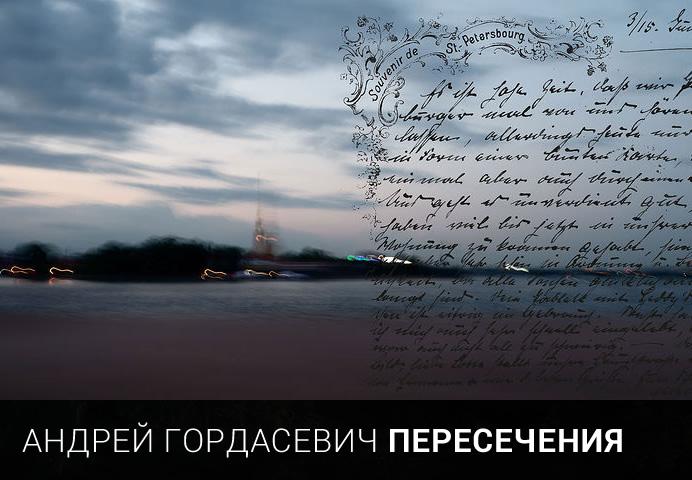51360607e2a3 «Пересечения» – новый альбом фотографа Андрея Гордасевича, где он сводит в  одном пространстве фотографии современного Петербурга с «найденными  объектами» из ...