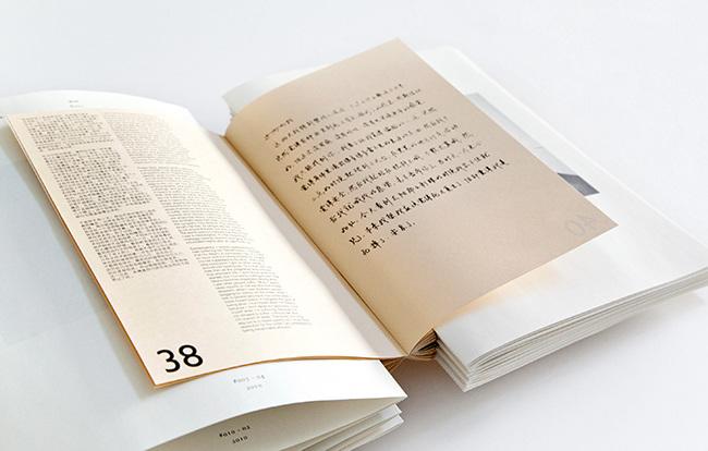 Разворот фотокниги Чен Же «Пчелы, и То, что можно пережить», 2018 (второе издание)