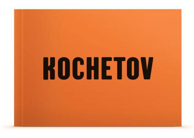«Фотокнига года» — книга «КОЧЕТОВ» харьковских фотографов Виктора и Сергея Кочетовых